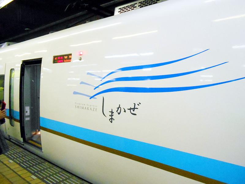 近鉄特急「しまかぜ」と志摩スペイン村2015-01-2111