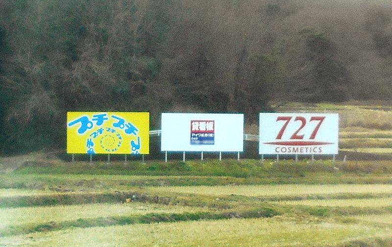 近鉄特急「しまかぜ」と志摩スペイン村2015-01-2194