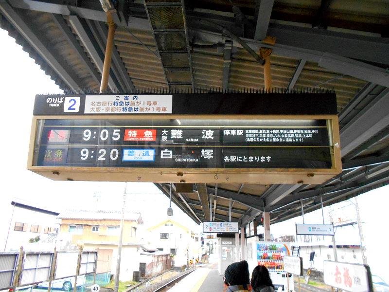 近鉄特急「しまかぜ」と志摩スペイン村2015-06-2604