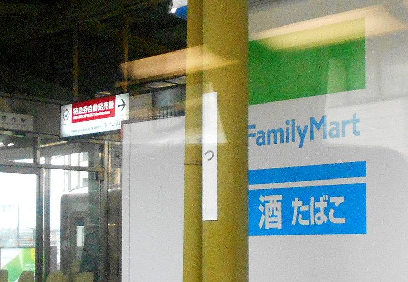 近鉄・津駅-9701