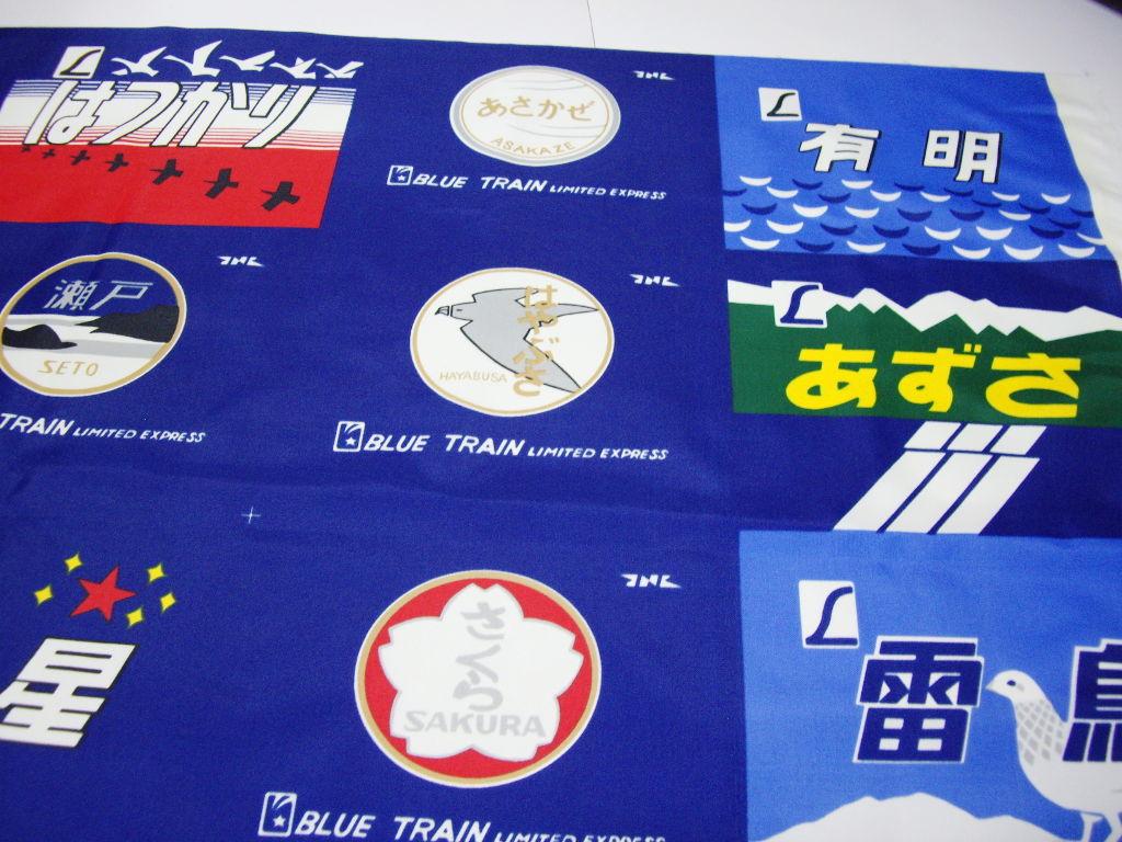 極めよ、ソフコケ道☆2・国鉄ヘッドマークの布と特急「みちのく」-2001