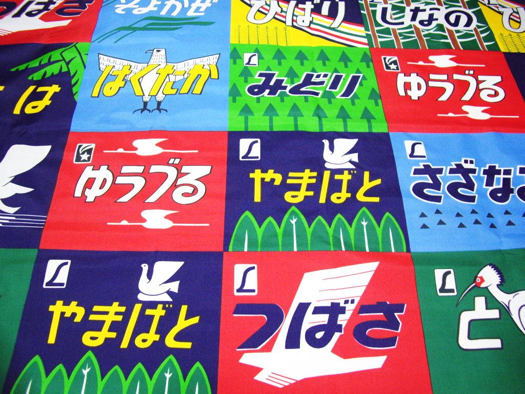 極めよ、ソフコケ道☆2・国鉄ヘッドマークの布と特急「みちのく」-2002