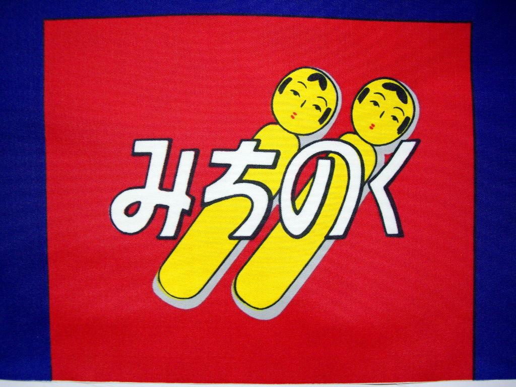 極めよ、ソフコケ道☆2・国鉄ヘッドマークの布と特急「みちのく」-2003
