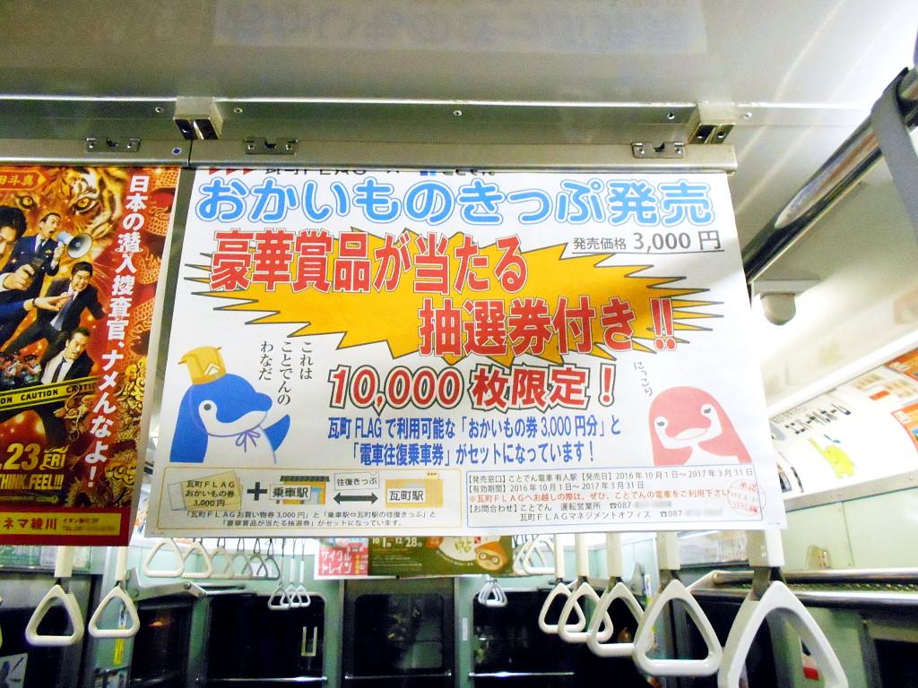 高松・ことでんの罠2016秋-8702