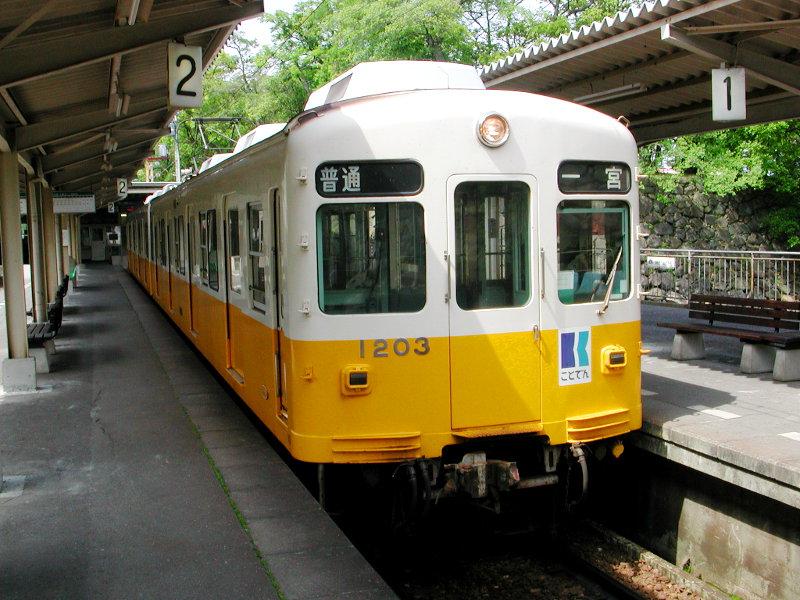 高松・黄色いことでん2006-1106