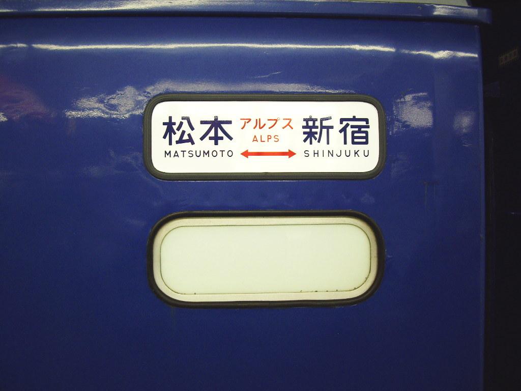 客車急行アルプス松本行き2009夏-1108