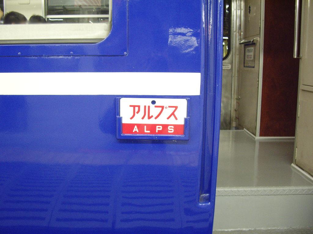 客車急行アルプス松本行き2009夏-1109