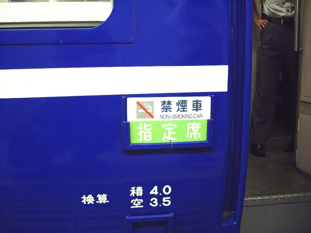 客車急行アルプス松本行き2009夏-1110