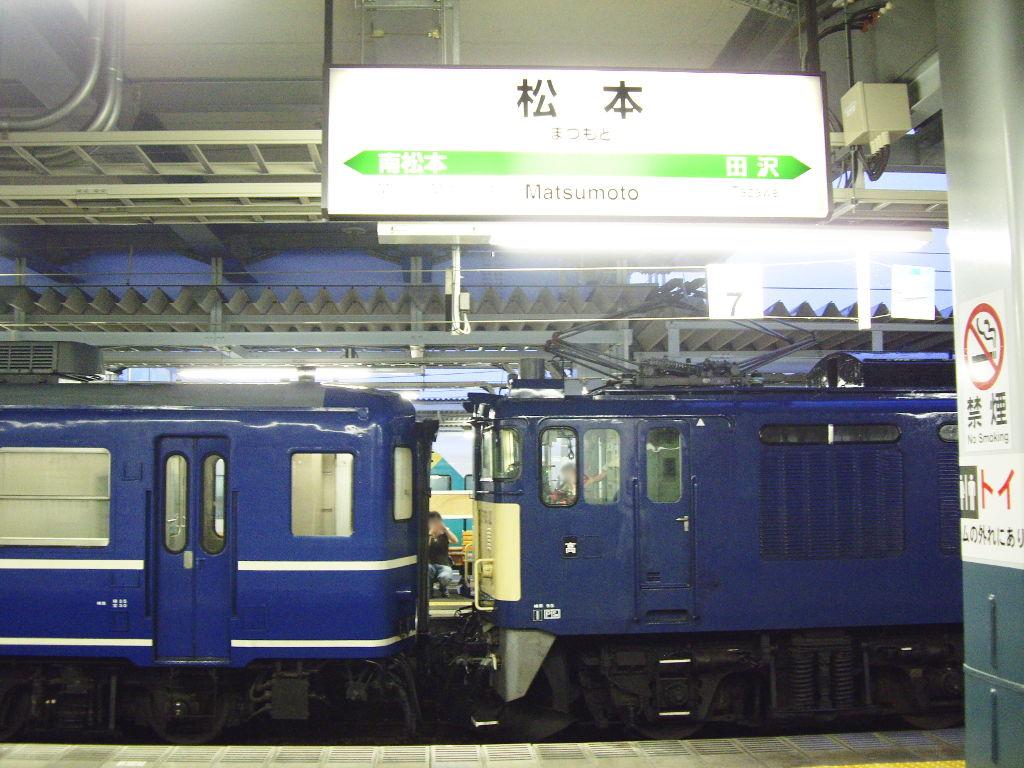客車急行アルプス松本行き2009夏-1123