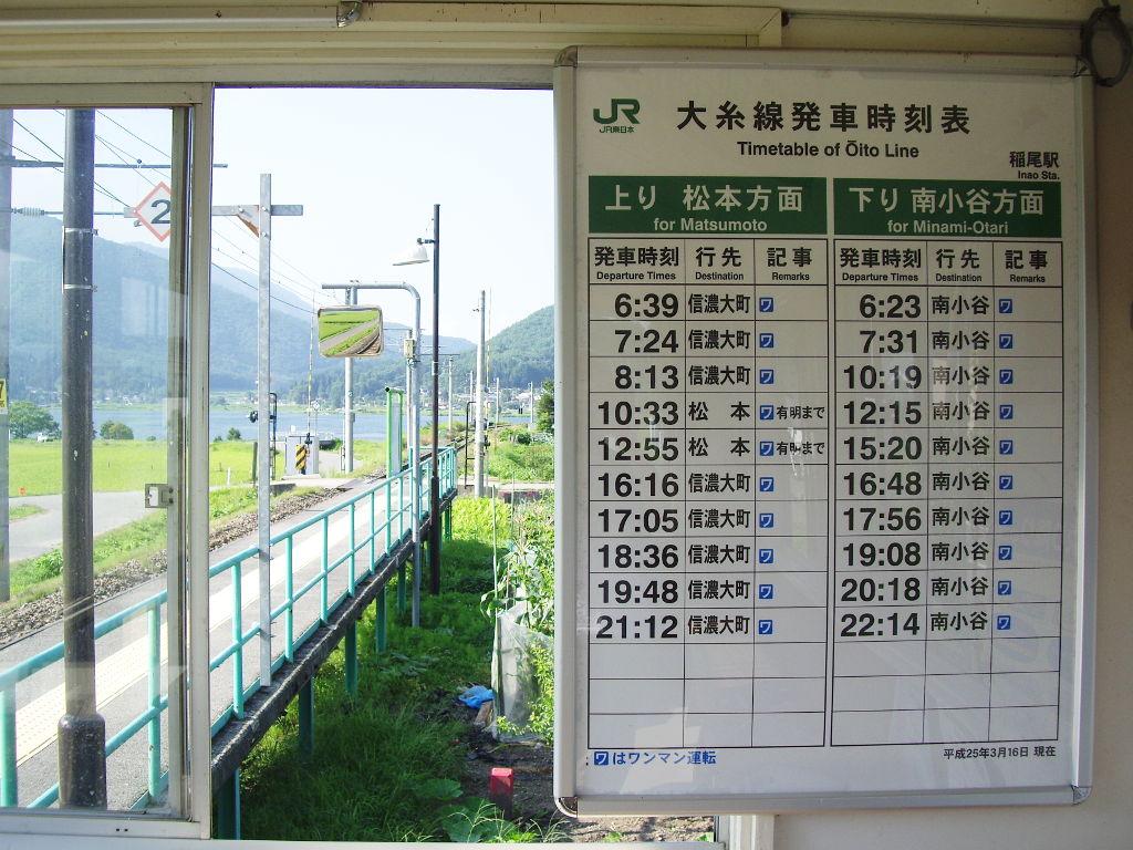 大糸線稲尾駅2013夏-1705