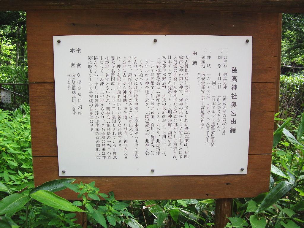 信州・上高地2014夏その3-1304