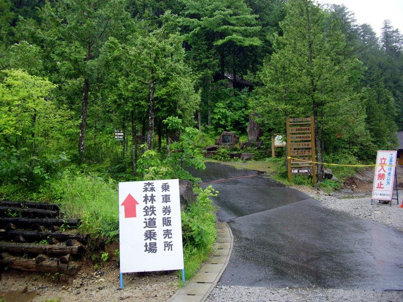 木曽・赤沢森林鉄道2009その1-1120