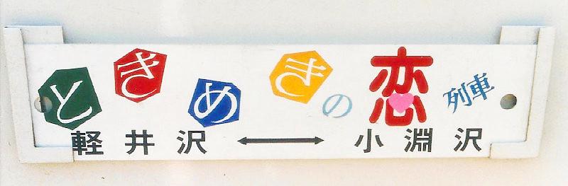 小海線・ときめきの恋列車と八ヶ岳号1986-8002