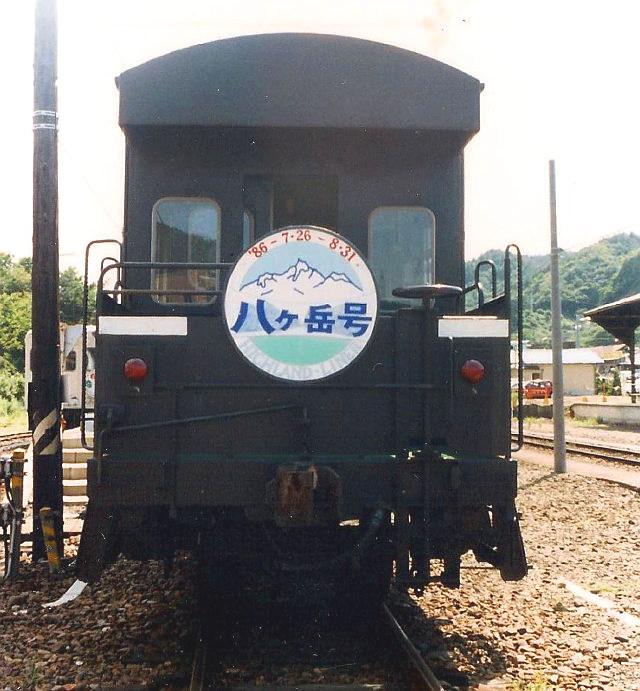 小海線・ときめきの恋列車と八ヶ岳号1986-8003