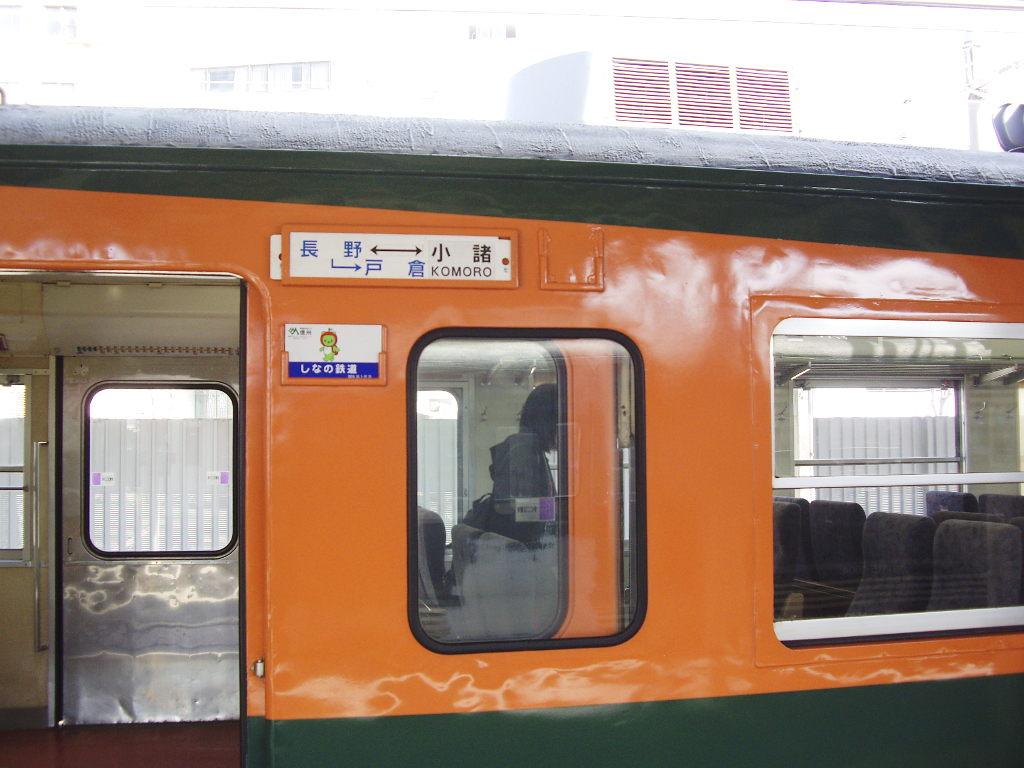 しなの鉄道169系湘南色2010その1-1110