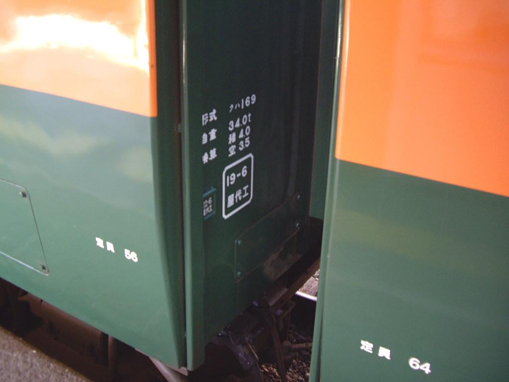 しなの鉄道169系湘南色2010その2-1213