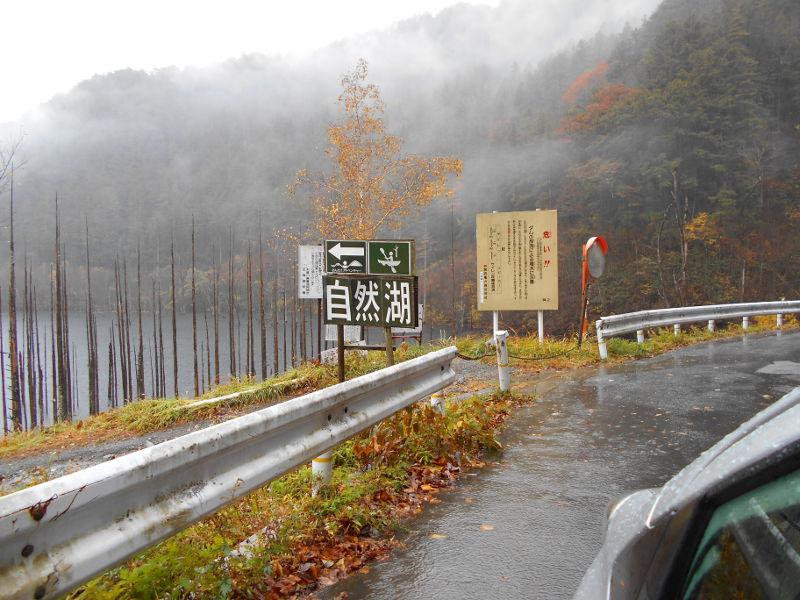 紅葉の木曽路・王滝村滝越2014-1807