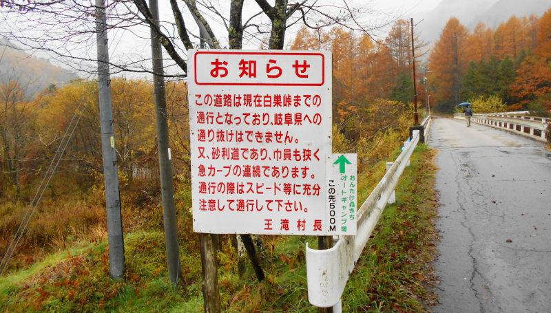 紅葉の木曽路・王滝村滝越2014-1817