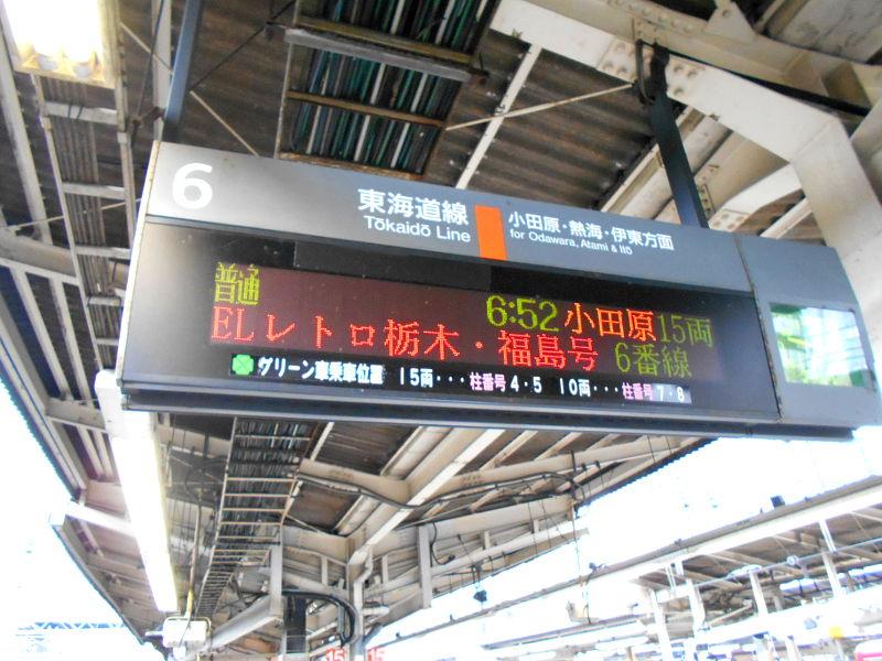 旧型客車・ELレトロ栃木・福島号2015-1-9107