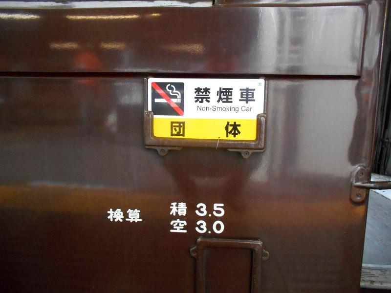 旧型客車・ELレトロ栃木・福島号2015-3-9318