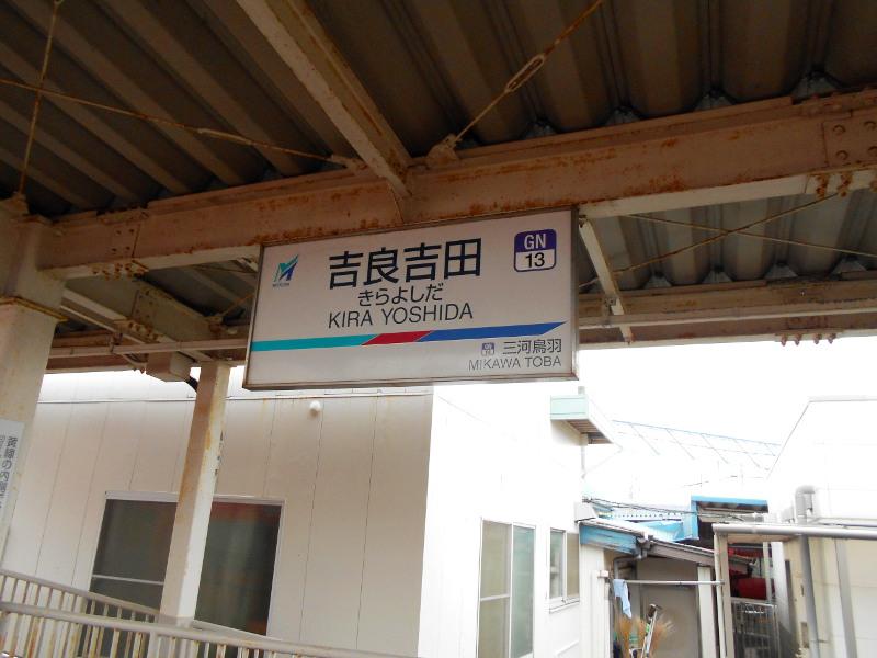 蒲郡→豊橋・名鉄の旅2016-6216
