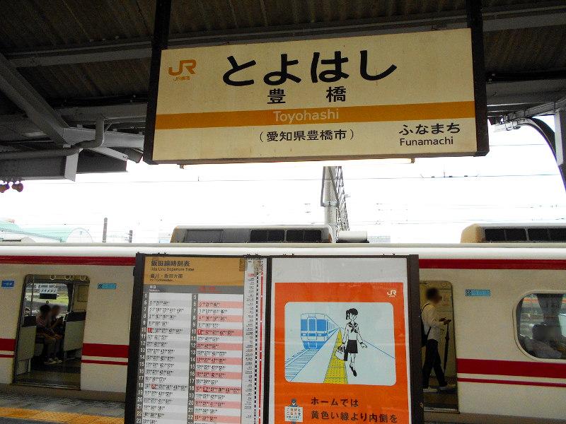 蒲郡→豊橋・名鉄の旅2016-6242