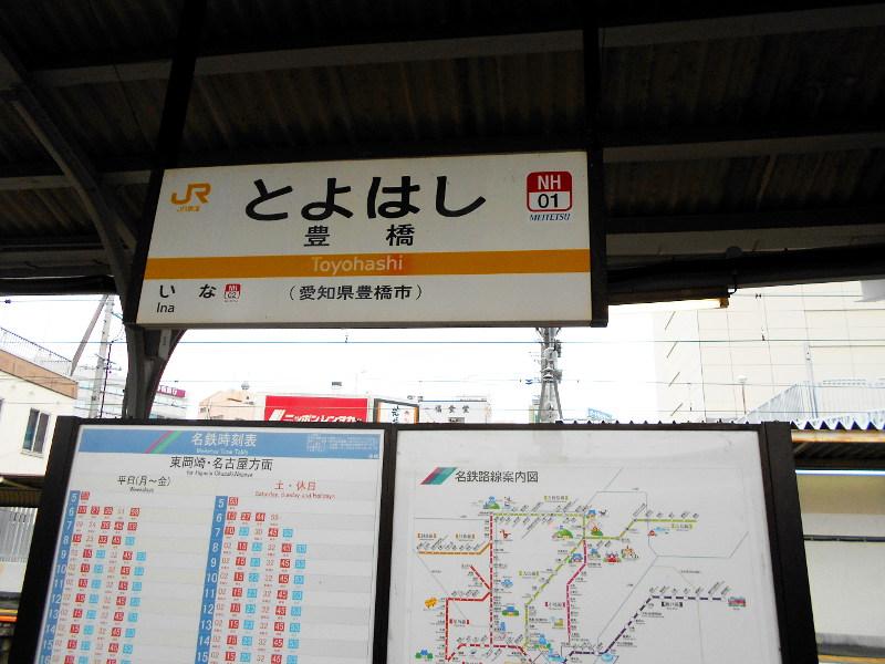 蒲郡→豊橋・名鉄の旅2016-6243