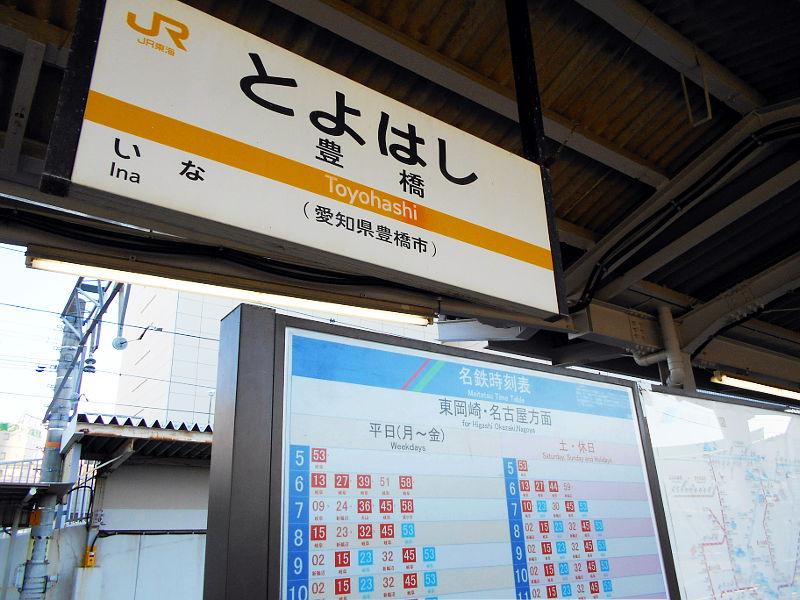 名鉄・西枇杷島駅2015-0603