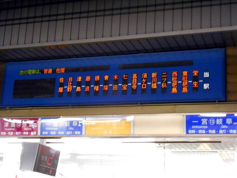 名鉄・西枇杷島駅2015-0611