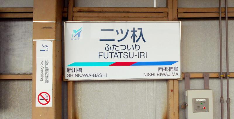 名鉄・西枇杷島駅2015-0634