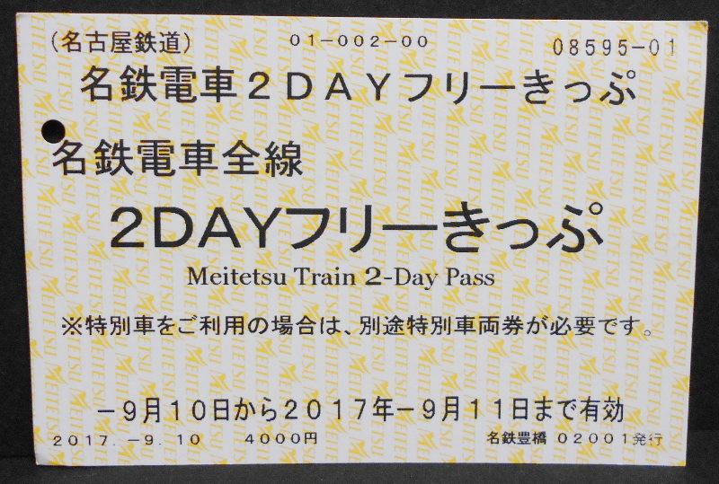 名鉄乗り回しの旅2017その1・御嵩-4103