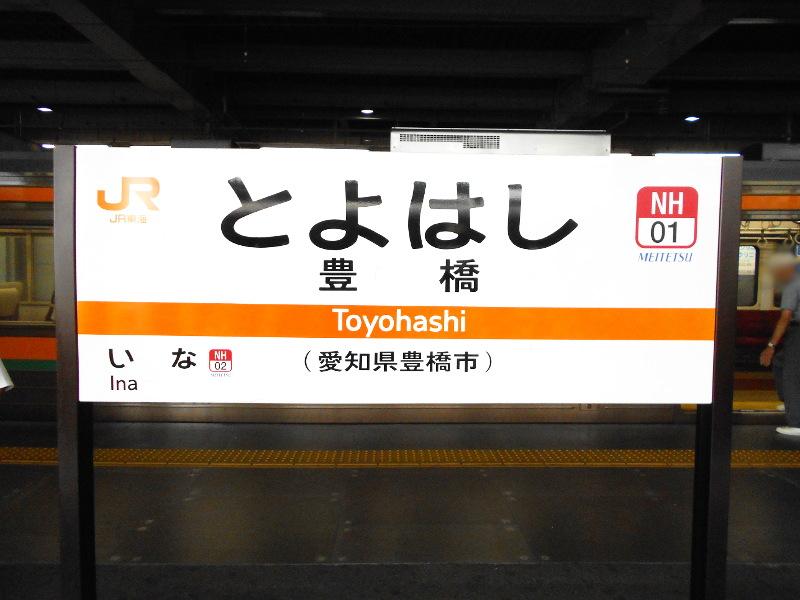 名鉄乗り回しの旅2017その1・御嵩-4109