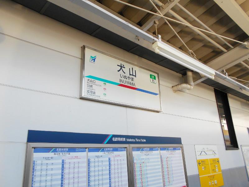 名鉄乗り回しの旅2017その1・御嵩-4121