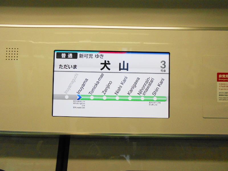 名鉄乗り回しの旅2017その1・御嵩-4123