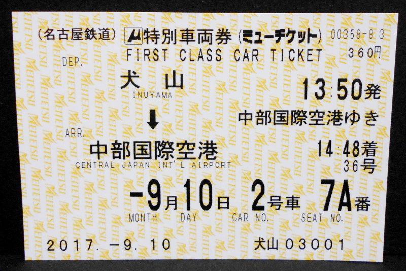 名鉄乗り回しの旅2017その2・セントレア-4203