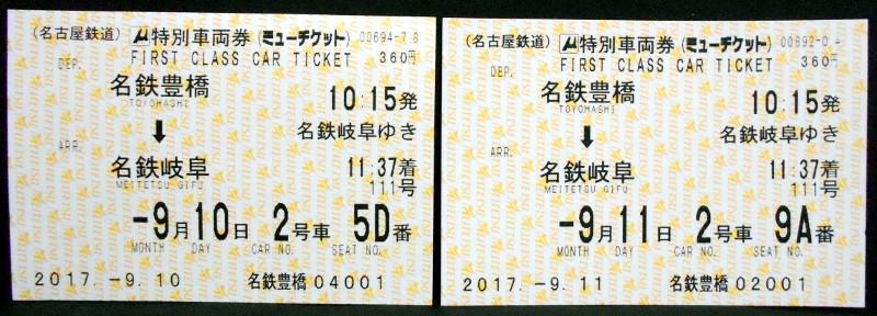 名鉄乗り回しの旅2017その3・岐阜羽島-4308