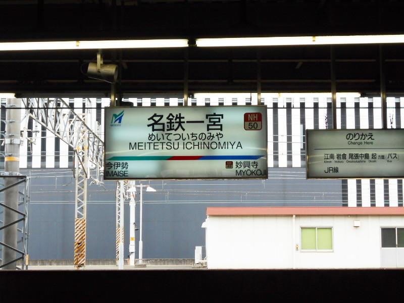 名鉄乗り回しの旅2017その3・岐阜羽島-4327
