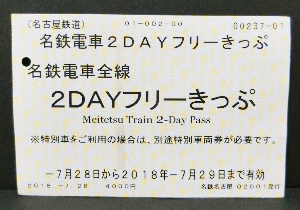 名鉄乗り回しの旅2018その6・尾張瀬戸-4604