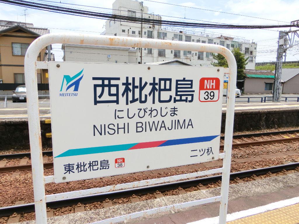 名鉄乗り回しの旅2018その6・尾張瀬戸-4607