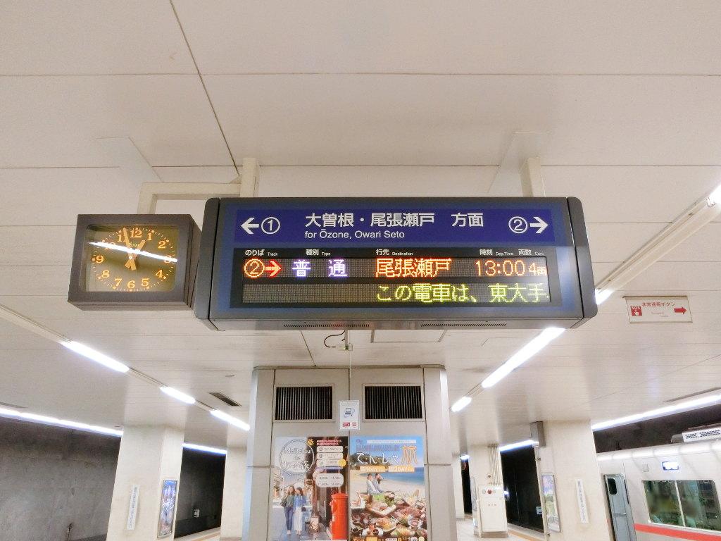 名鉄乗り回しの旅2018その6・尾張瀬戸-4611