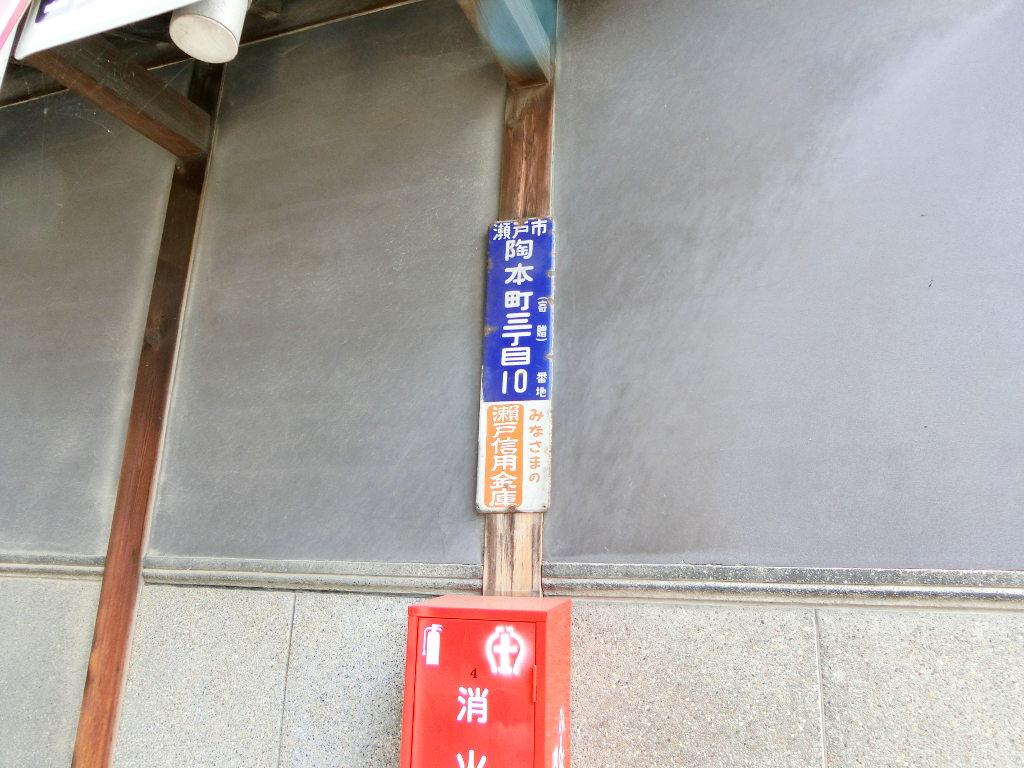 名鉄乗り回しの旅2018その6・尾張瀬戸-4625