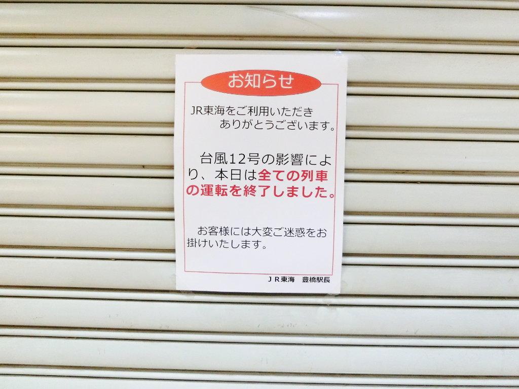 名鉄乗り回しの旅2018その6・尾張瀬戸-4641