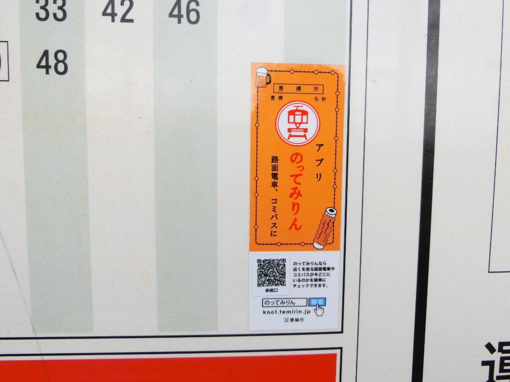 名鉄乗り回しの旅2018その7・小牧線-4710