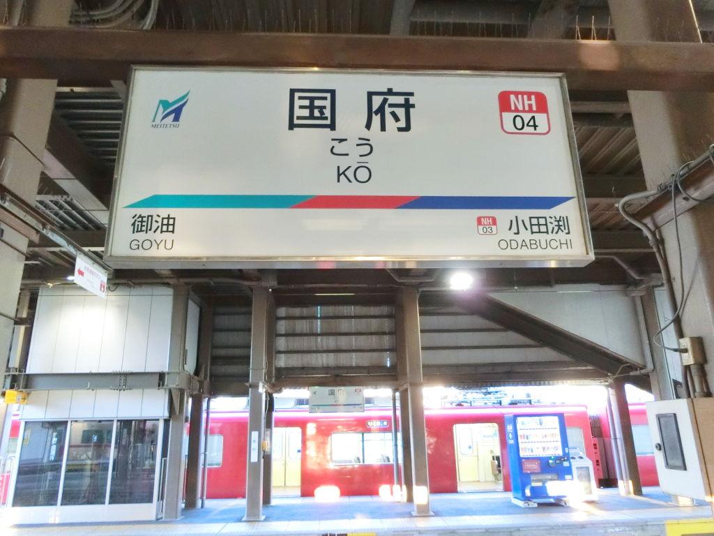 名鉄乗り回しの旅2019その8・豊川線-4810