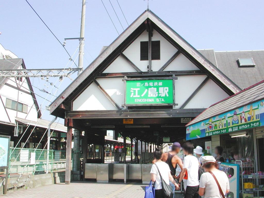 江ノ電・江ノ島駅2010春-1002