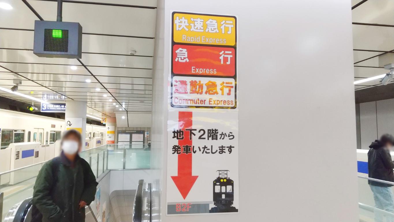 小田急・下北沢駅の昭和レトロな案内図2020秋-1002
