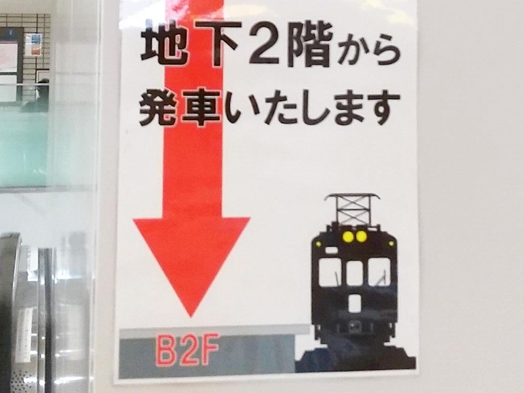 小田急・下北沢駅の昭和レトロな案内図2020秋-1003