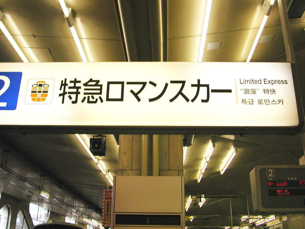 箱根・小田急ロマンスカーVSE・2006秋-1003