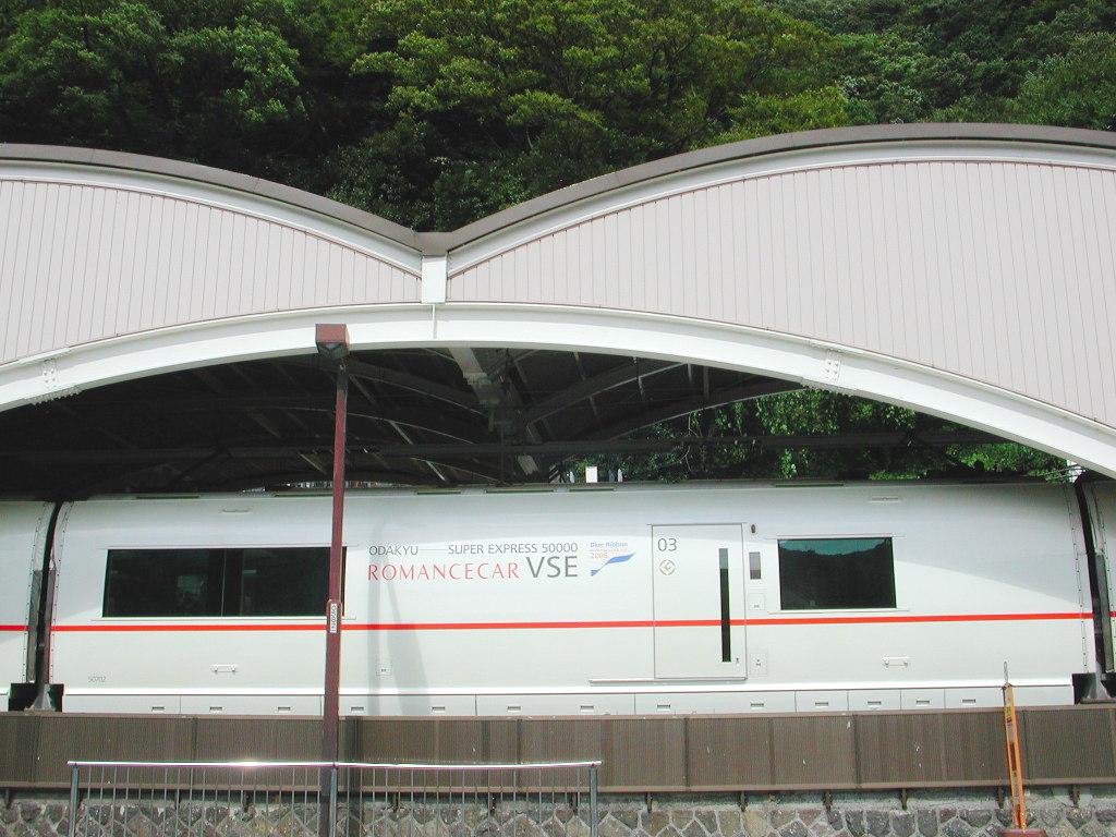 箱根・小田急ロマンスカーVSE・2006秋-1011