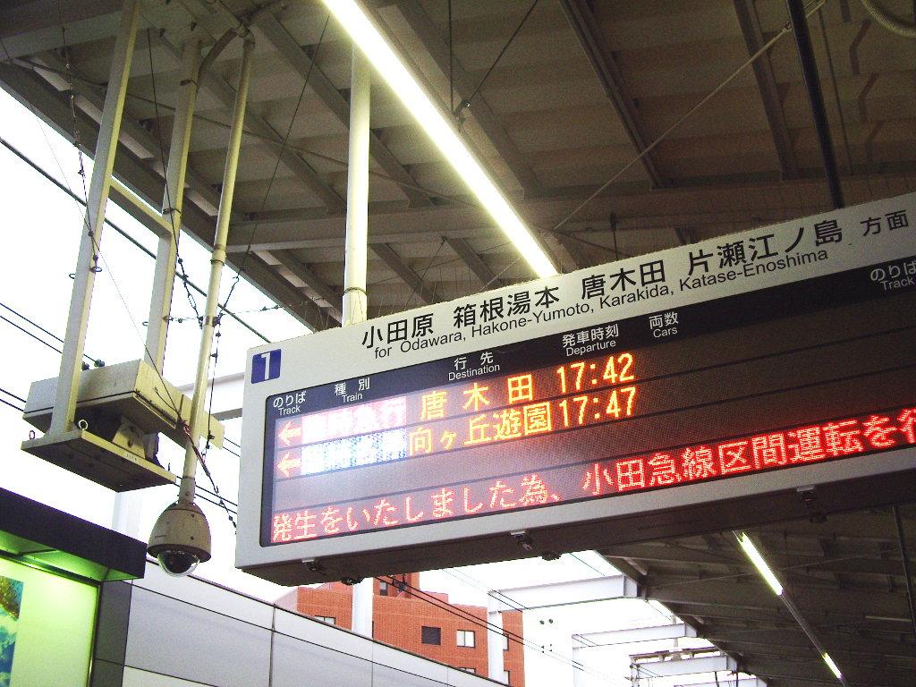 小田急・代々木上原駅列車故障で臨時の行き先2012-1001